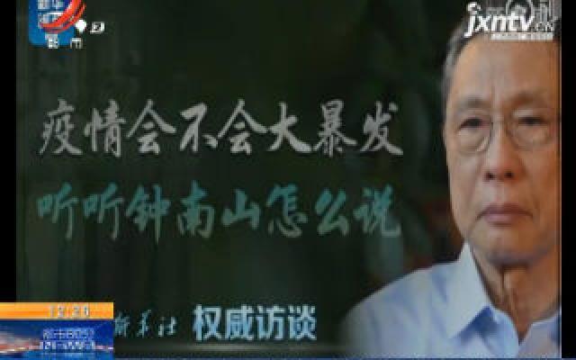 【众志成城 抗击疫情】钟南山:疫情1周或者10天左右达到高峰 不会大规模增加了