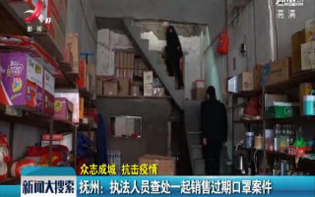 【众志成城 抗击疫情】抚州:执法人员查处一起销售过期口罩案件