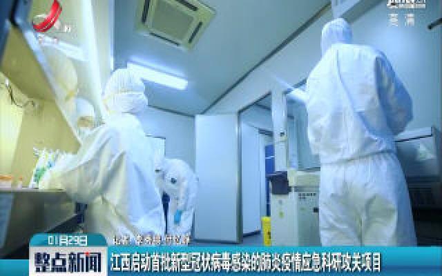 江西启动首批新型冠状病毒感染的肺炎疫情应急科研功关项目