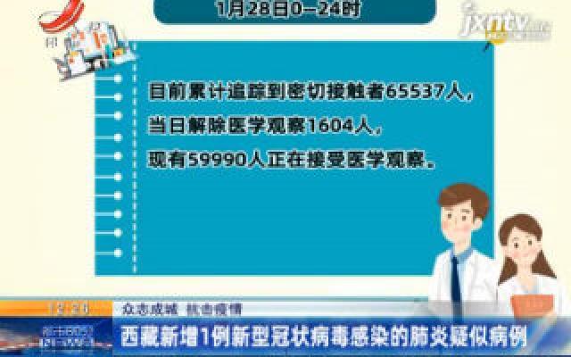 【众志成城 抗击疫情】西藏新增1例新型冠状病毒感染的肺炎疑似病例