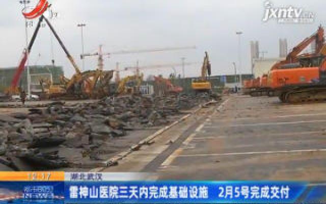 【众志成城 抗击疫情】湖北武汉:雷神山医院三天内完成基础设施 2月5号完成交付