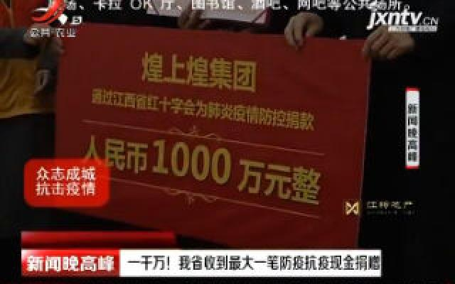 一千万!江西省收到最大一笔防疫抗疫现金捐赠