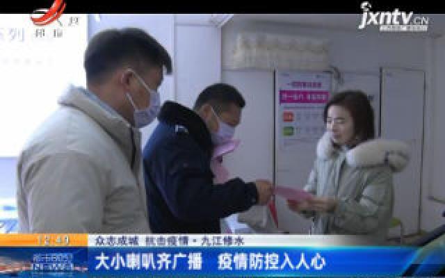 【众志成城 抗击疫情】九江修水:大小喇叭齐广播 疫情防控入人心