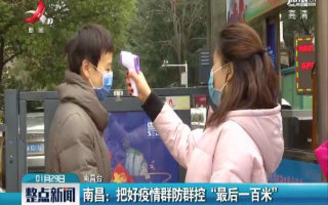 """南昌:把好疫情群防群控""""最后一百米"""""""