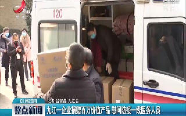 九江一企业捐赠百万价值产品 慰问防疫一线医务人员