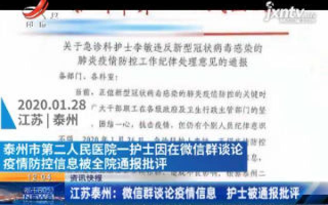 江苏泰州:微信群谈论疫情信息 护士被通报批评