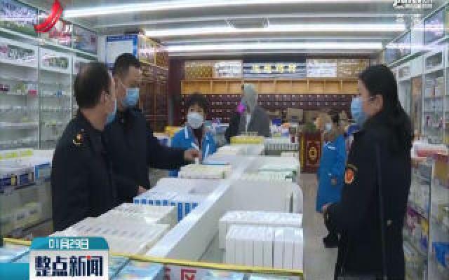樟树市85家药店承诺防疫用品保持合理定价