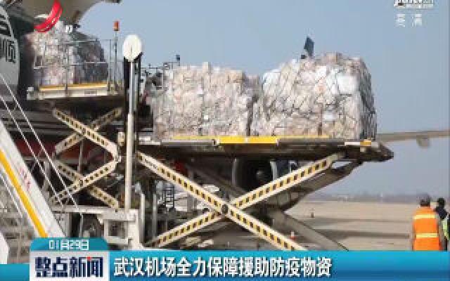 武汉机场全力保障援助防疫物资