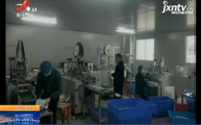 【众志成城 抗击疫情】南昌进贤:19家医用口罩企业提前恢复生产