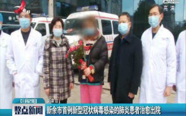 新余市首例新型冠状病毒感染的肺炎患者治愈出院