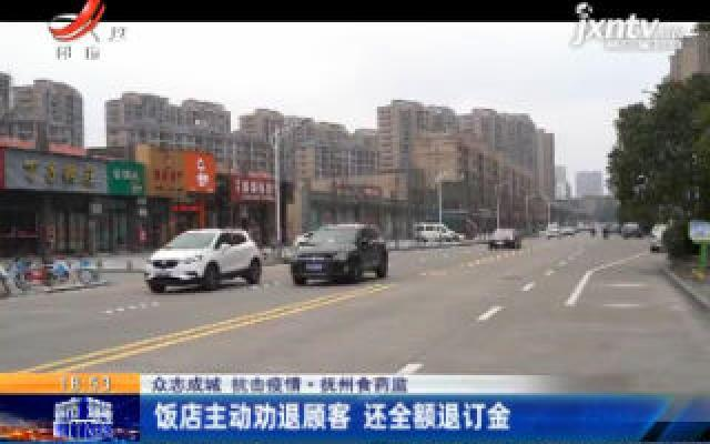 【众志成城 抗击疫情】抚州食药监:饭店主动劝退顾客 还全额退订金