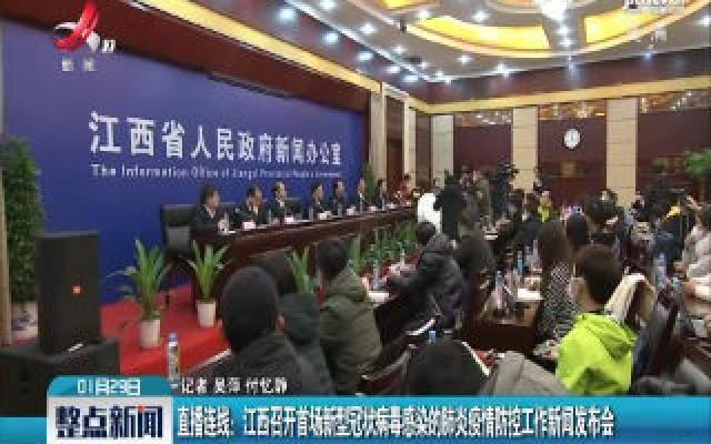 直播连线:江西召开首场新型冠状病毒感染的肺炎疫情防控工作新闻发布会