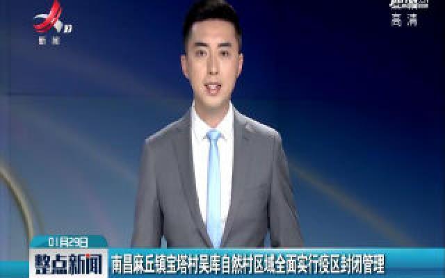 南昌麻丘镇宝塔村吴库自然村区域全面实行疫区封闭管理