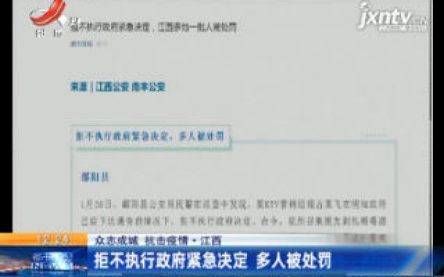 【众志成城 抗击疫情】江西:拒不执行政府紧急决定 多人被处罚