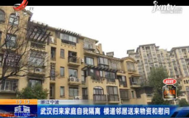浙江宁波:武汉归来家庭自我隔离 楼道邻居送来物资和慰问