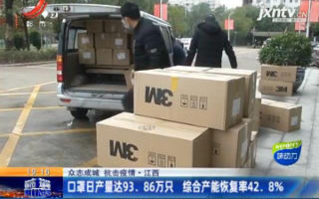 【众志成城 抗击疫情】江西:口罩日产量达93.86万只 综合产能恢复率42.8%