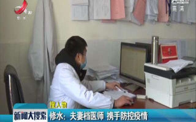 修水:夫妻档医师 携手防控疫情
