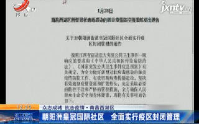 【众志成城 抗击疫情】南昌西湖区:朝阳洲皇冠国际社区 全面实行疫区封闭管理