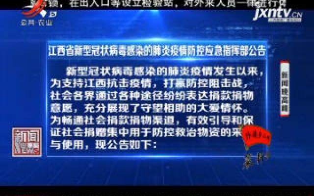 江西省新型冠状病毒感染的肺炎疫情防控应急指挥部公告