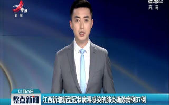 江西新增新型冠状病毒感染的肺炎确诊病例37例