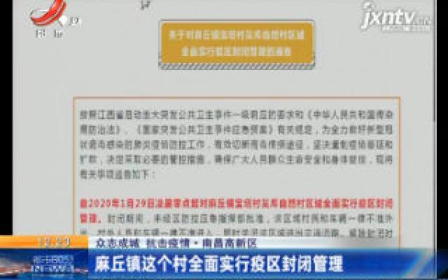 【众志成城 抗击疫情】南昌高新区:麻丘镇这个村全面实行疫区封闭管理