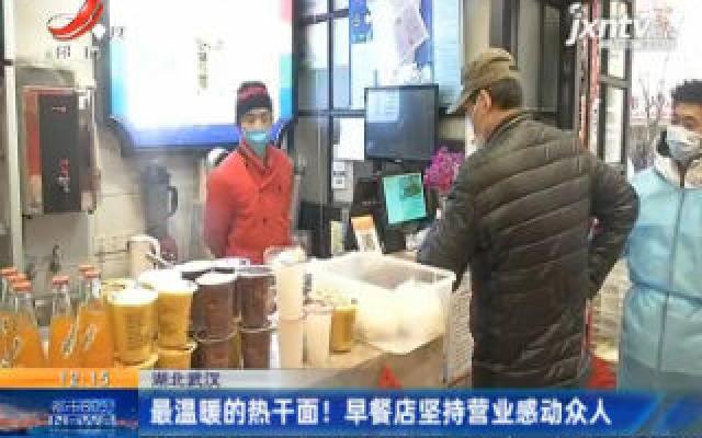 【众志成城 抗击疫情】湖北武汉:最温暖的热干面!早餐店坚持营业感动众人