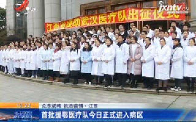 【众志成城 抗击疫情】江西:首批援鄂医疗队1月29日正式进入病区