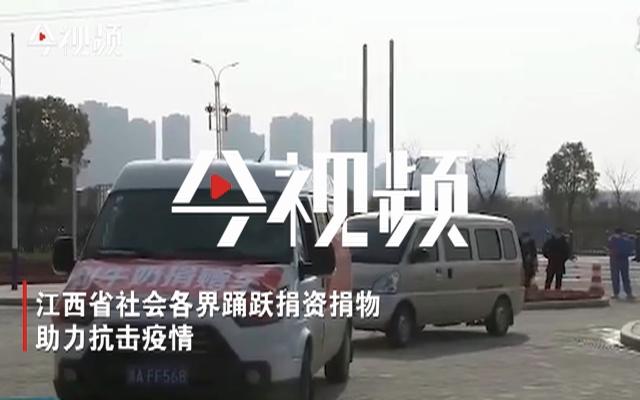 江西省社會各界踴躍捐資捐物 助力抗擊疫情!