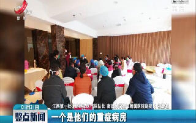 江西援助武汉医疗队:我们已经行动起来