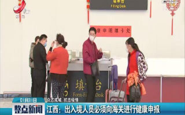 江西:出入境人员必须向海关进行健康申报