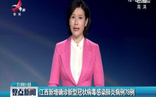 江西新增确诊新型冠状病毒感染肺炎病例78例