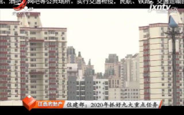 江西房地產20200202