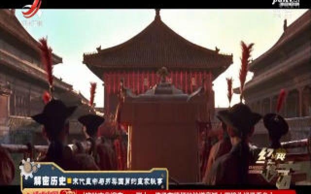 经典传奇20200205 解密历史——末代皇帝与另类国舅都皇家秘事
