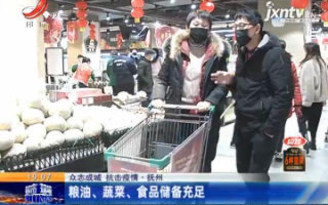 【众志成城 抗击疫情】抚州:粮油、蔬菜、食品储备充足