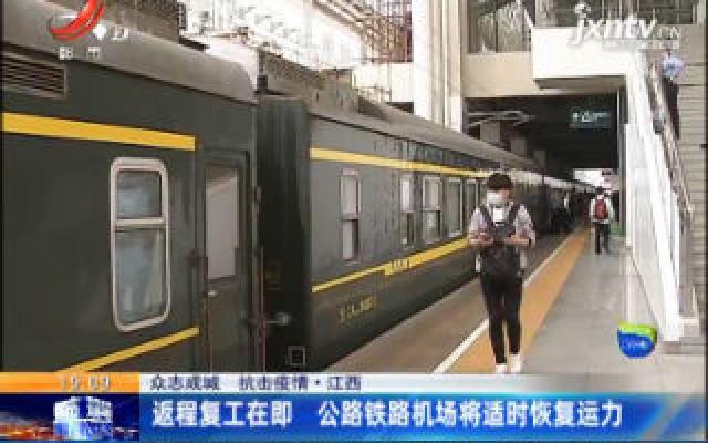 【众志成城 抗击疫情】江西:返程复工在即 公路铁路机场将适时恢复运力