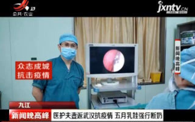 【众志成城 抗击疫情】九江:医护夫妻返武汉抗疫情 五月乳娃强行断奶