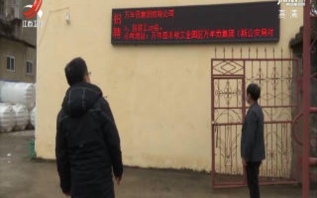 """【众志成城 抗击疫情】用工服务""""不断档"""" 企业复工有保障"""