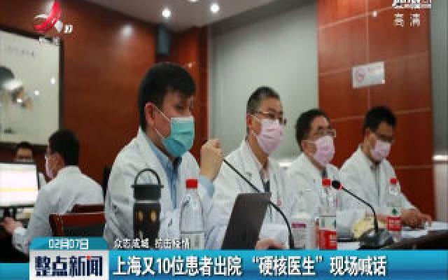 """【众志成城 抗击疫情】上海又10位患者出院 """"硬核医生""""现场喊话"""