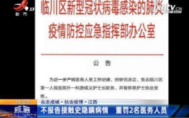 【众志成城 抗击疫情】江西:不报告接触史隐瞒病情 重罚2名医务人员