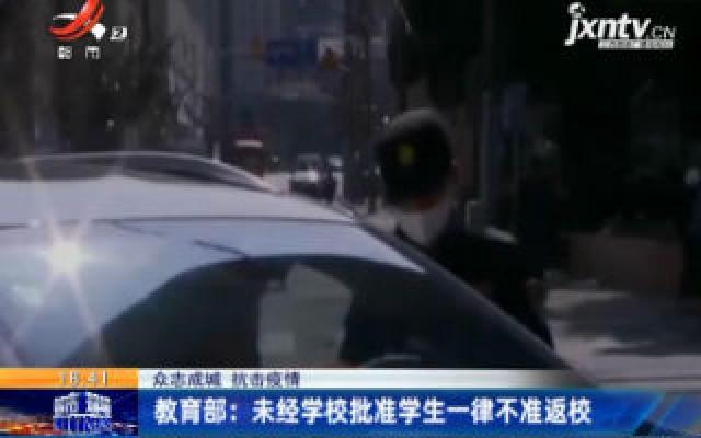 【众志成城 抗击疫情】教育部:未经学校批准学生一律不准返校
