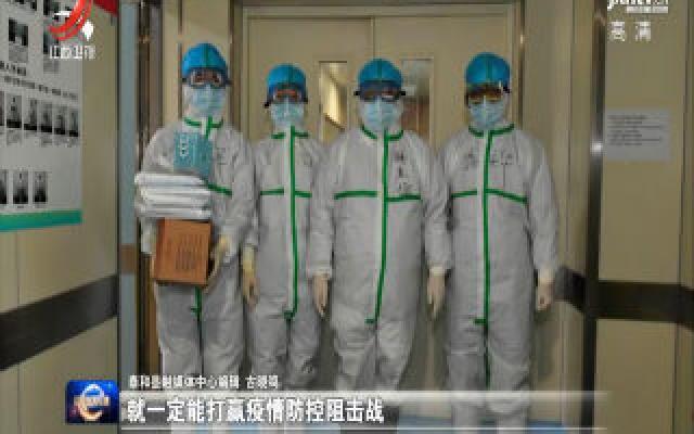 江西新闻联播20200208