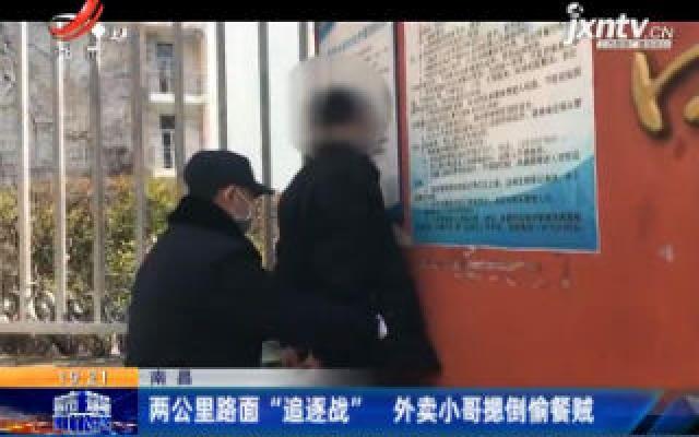 """南昌:两公里路面""""追逐战"""" 外卖小哥摁倒偷餐贼"""