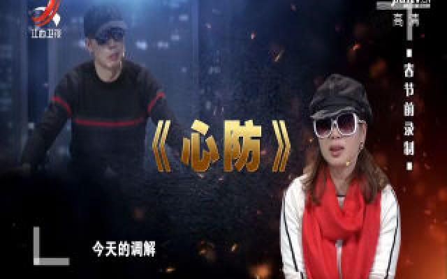 金牌调解20200209心防
