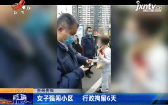 贵州贵阳:女子强闯小区 行政拘留6天