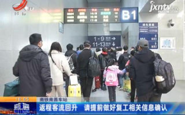南铁南昌车站:返程客流回升 请提前做好复工相关信息确认