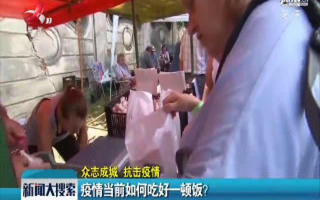 【众志成城 抗击疫情】疫情当前如何吃好一顿饭?