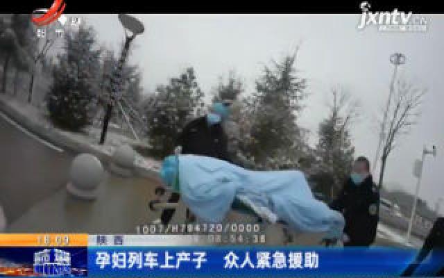 陕西:孕妇列车上产子 众人紧急援助