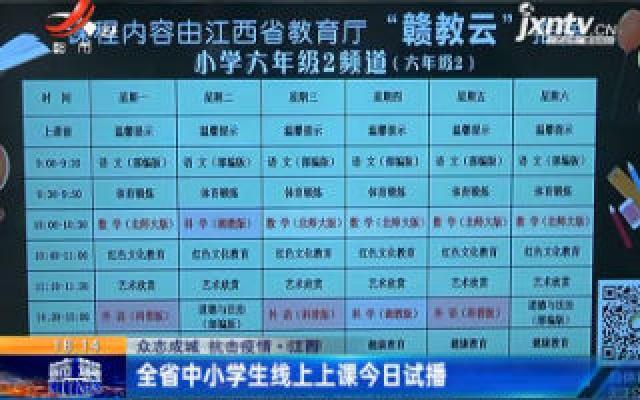 【众志成城 抗击疫情】江西:全省中小学生线上上课2月9日试播