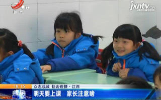 【众志成城 抗击疫情】江西:2月10日要上课 家长注意啥