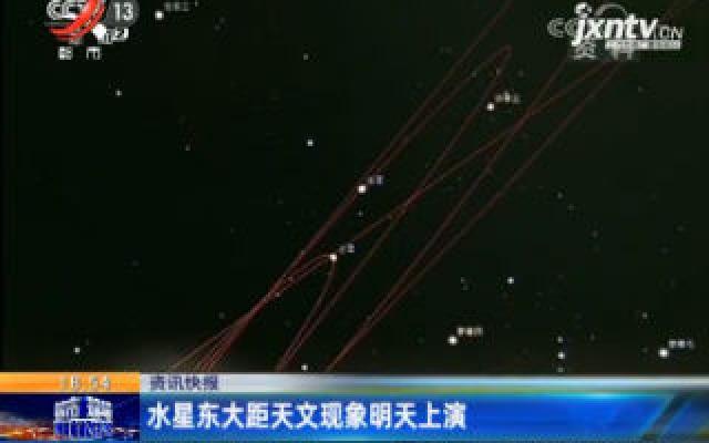 水星东大距天文现象2月10日上演